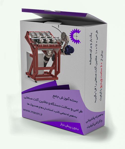 آموزش ساخت 11 دستگاه و ماشین آلات صنعتی توسط اساتید دانشگاه تهران